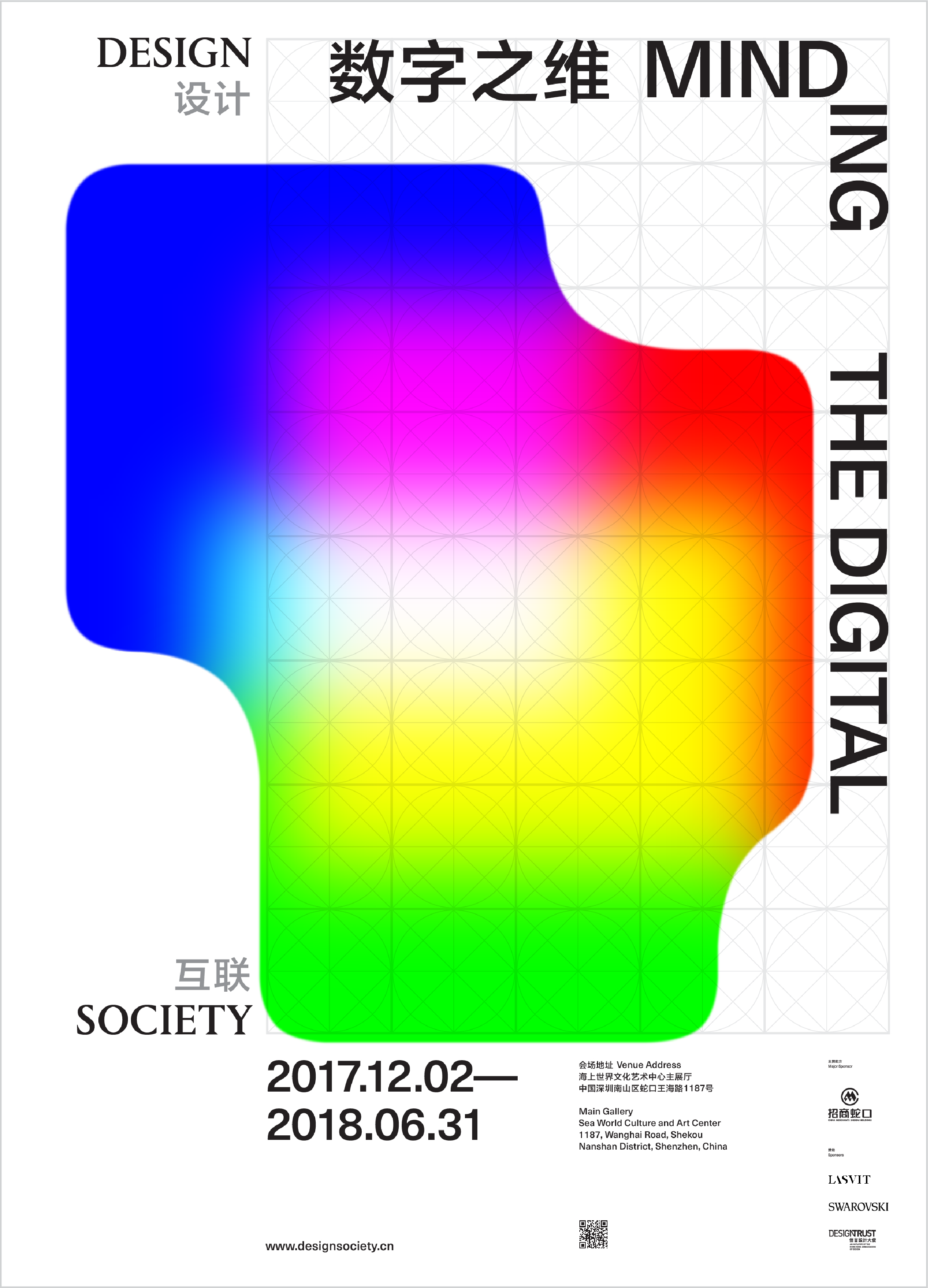 Minding the Digital_Poster__RGB_DEF-01._with border-01